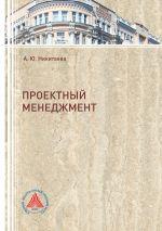 скачать книгу Проектный менеджмент  автора Анастасия Никитаева