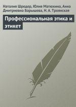 скачать книгу Профессиональная этика и этикет автора Юлия Матюхина