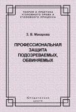 скачать книгу Профессиональная защита подозреваемых, обвиняемых автора Зинаида Макарова