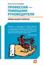 скачать книгу Профессия – помощник руководителя. Приемы «высшего пилотажа» автора Константин Лазарев