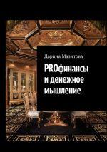 скачать книгу PROфинансы иденежное мышление автора Дарина Мазитова