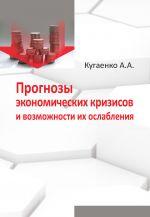 скачать книгу Прогнозы экономических кризисов и возможности их ослабления автора Алексей Кугаенко