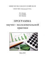 скачать книгу Программа научно-исследовательской практики автора Ирина Павлова