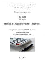 скачать книгу Программа производственной практики автора Татьяна Зубкова