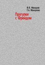 скачать книгу Прогулки с Фрейдом автора Виктор Макаров