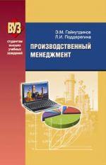 скачать книгу Производственный менеджмент автора Эня Гайнутдинов