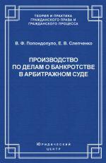 скачать книгу Производство по делам о банкротстве в арбитражном суде автора Елена Слепченко
