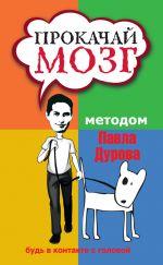 скачать книгу Прокачай мозг методом Павла Дурова автора Светлана Кузина