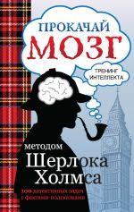 скачать книгу Прокачай мозг методом Шерлока Холмса автора Светлана Кузина