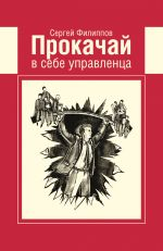 скачать книгу Прокачай в себе управленца автора Сергей Филиппов
