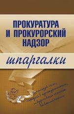 скачать книгу Прокуратура и прокурорский надзор автора О. Ахетова