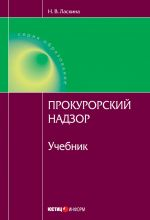 скачать книгу Прокурорский надзор автора Наталья Ласкина