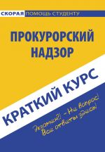 скачать книгу Прокурорский надзор автора  Коллектив авторов