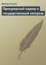 скачать книгу Прокурорский надзор и государственный контроль автора Виктор Рохлин