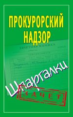 скачать книгу Прокурорский надзор. Шпаргалки автора Павел Смирнов