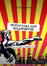 скачать книгу Пропаганда дляпредприятия. Пропаганда в маркетинге автора Павел Злобин