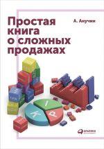 скачать книгу Простая книга о сложных продажах автора Андрей Анучин