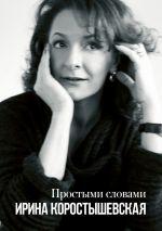 скачать книгу Простыми словами. Интервью автора Ирина Коростышевская