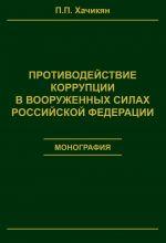 скачать книгу Противодействие коррупции в вооруженных силах Российской Федерации автора Павел Хачикян