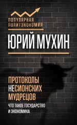 скачать книгу Протоколы несионских мудрецов. Что такое государство и экономика автора Юрий Мухин