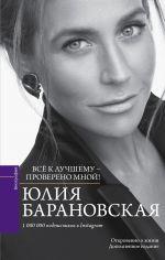 скачать книгу Проверено мной – всё к лучшему автора Юлия Барановская