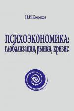 скачать книгу Психоэкономика: глобализация, рынки, кризис автора Николай Конюхов