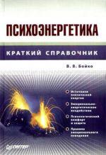 скачать книгу Психоэнергетика автора Виктор Бойко