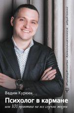 скачать книгу Психолог в кармане, или 101 практика на все случаи жизни автора Вадим Куркин