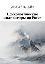 скачать книгу Психологические индикаторы на Forex автора Алексей Номейн