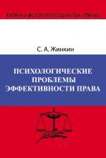 скачать книгу Психологические проблемы эффективности права автора Сергей Жинкин