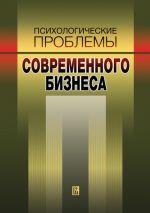 скачать книгу Психологические проблемы современного бизнеса: сборник научных статей автора Наталья Иванова
