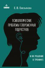 скачать книгу Психологические проблемы современных подростков и их решение автора Елена Емельянова