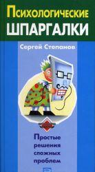 скачать книгу Психологические шпаргалки автора Сергей Степанов