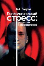 скачать книгу Психологический стресс: развитие и преодоление автора Вячеслав Бодров