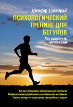 скачать книгу Психологический тренинг для бегунов автора Джефф Гэллоуэй