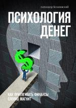 скачать книгу Психология денег. Как притягивать финансы словно магнит автора Александр Белановский