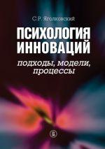 скачать книгу Психология инноваций: подходы, методы, процессы автора Сергей Яголковский