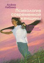 скачать книгу Психология современной женщины: и умная, и красивая, и счастливая... автора Алена Либина