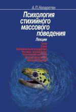 скачать книгу Психология стихийного массового поведения автора Акоп Назаретян