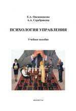 скачать книгу Психология управления автора Елена Овсянникова