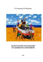 скачать книгу Психология управления трудовым коллективом автора Галия Хасанова