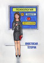скачать книгу Психология в работе с персоналом автора Анастасия Тетерук