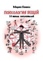 скачать книгу Психология вещей. 16 типов покупателей автора Мария Башко