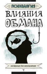 скачать книгу Психология влияния и обмана. Инструкция для манипулятора автора Светлана Кузина