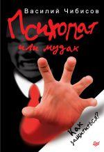 скачать книгу Психопат или м*дак. Как защититься? автора Василий Чибисов