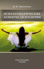 скачать книгу Психосоматические аспекты долголетия автора Инга Заболотных