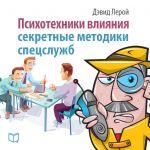 скачать книгу Психотехники влияния. Секретные методики спецслужб автора Дэвид Лерой