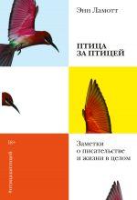 скачать книгу Птица за птицей. Заметки о писательстве и жизни в целом автора Энн Ламотт