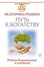 скачать книгу Путь к богатству. Родина благополучия и изобилия автора Екатерина Родина