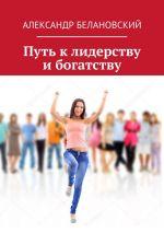 скачать книгу Путь клидерству ибогатству автора Александр Белановский
